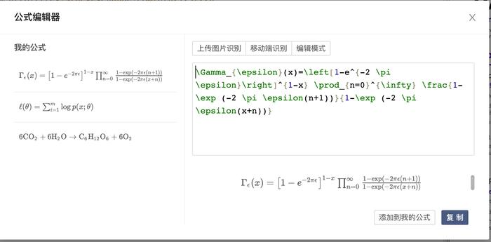 LaTeX 公式代码